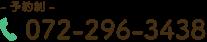 072-296-3438